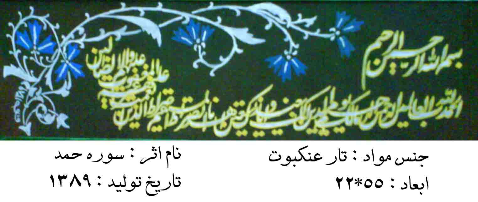 هنرمند گمنام قرآنی